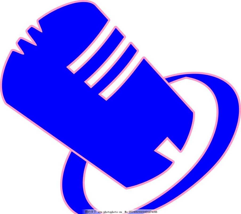 麦克风 麦克风标志      标志设计 广告设计 其他 标志 logo设计 设计图片