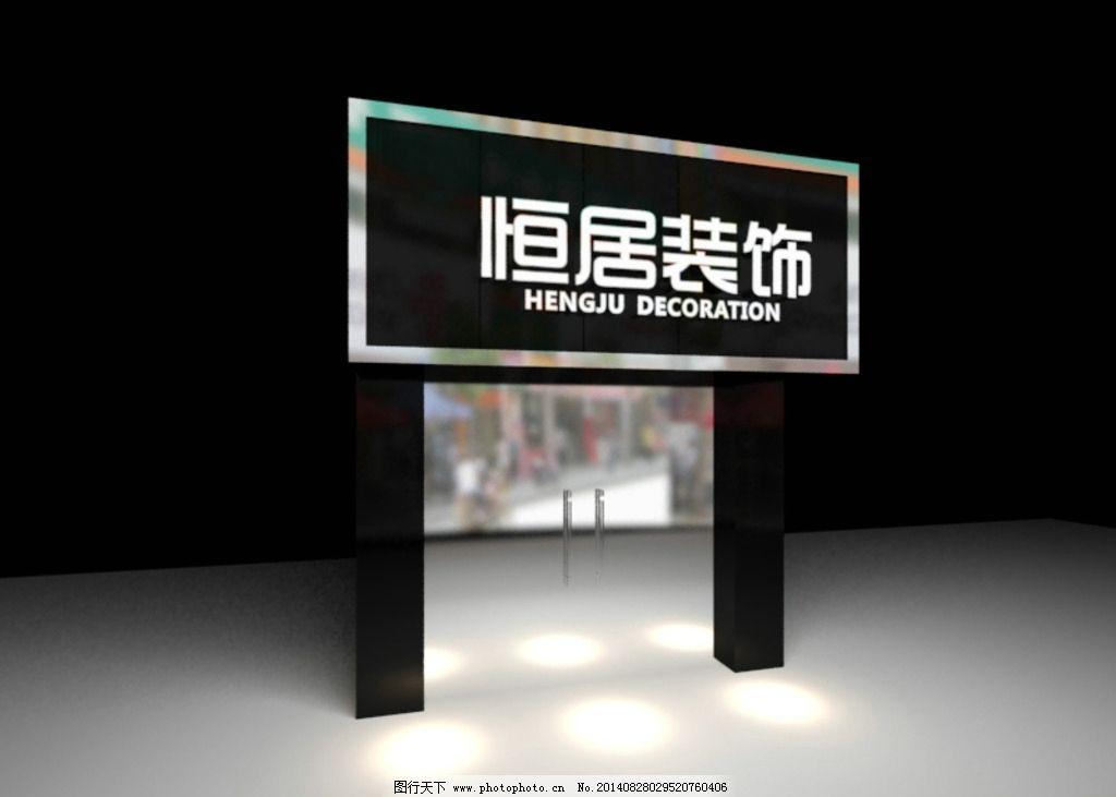装饰公司门头 装饰 公司 招牌 logo        广告设计 设计 cdr