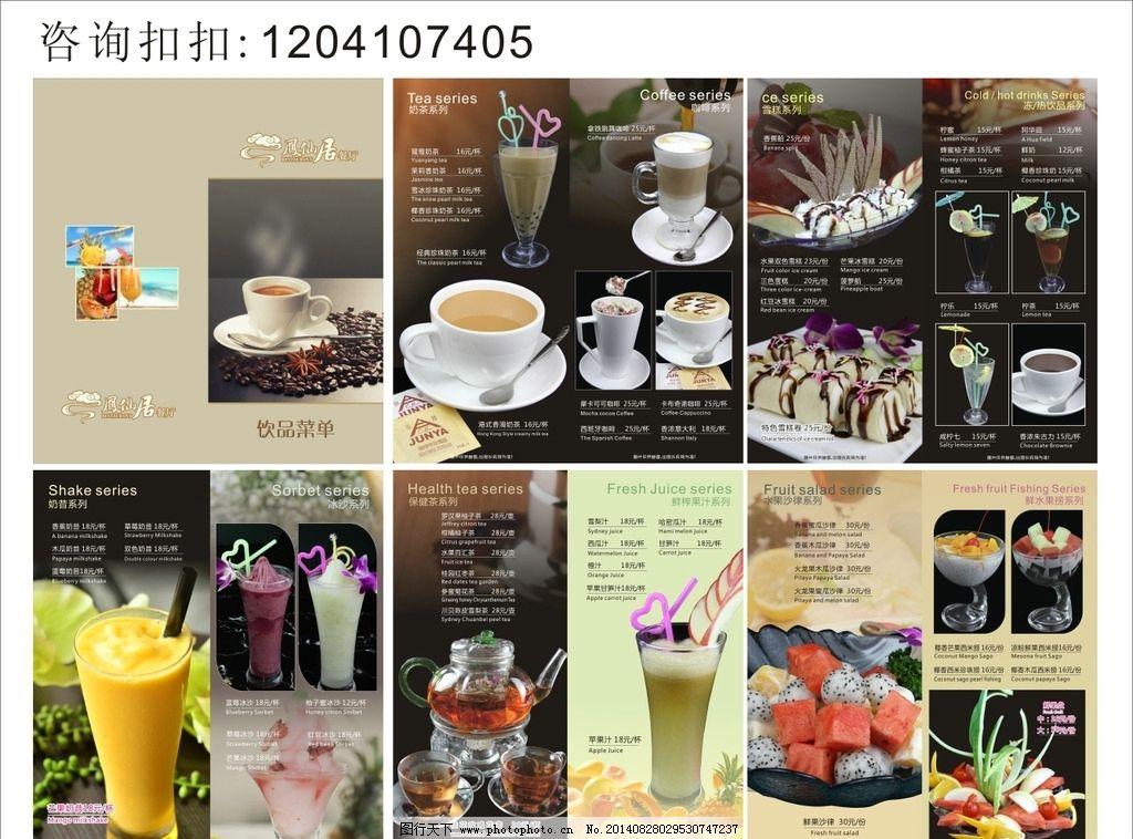 饮品 菜单 饮品单图片