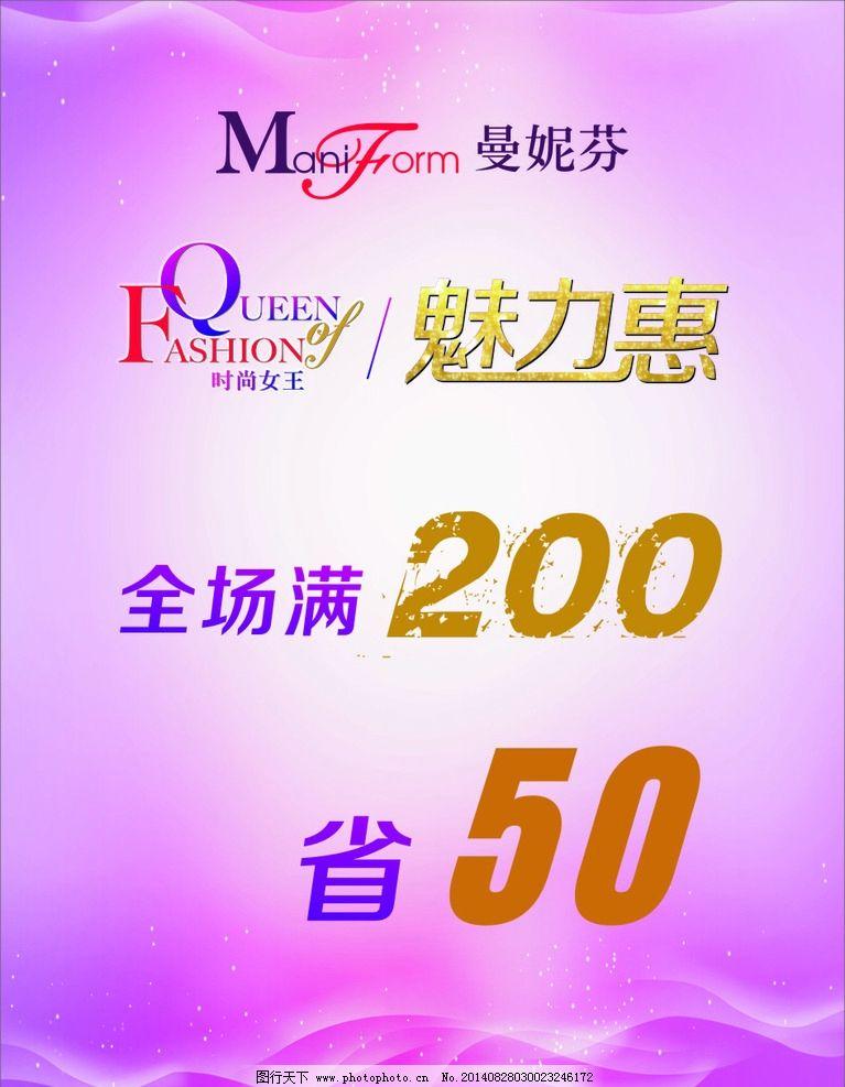 惠粉红_曼妮芬国庆促销 喜庆展板 海报 魅力惠 粉红