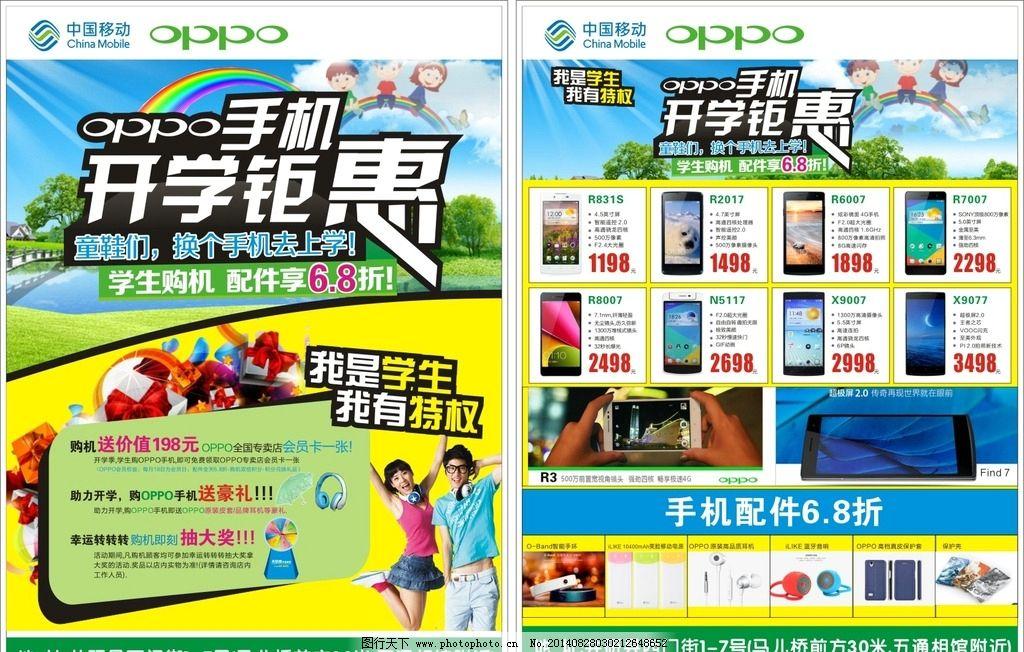 设计图库 淘宝电商 节日促销    上传: 2014-8-28 大小: 6.