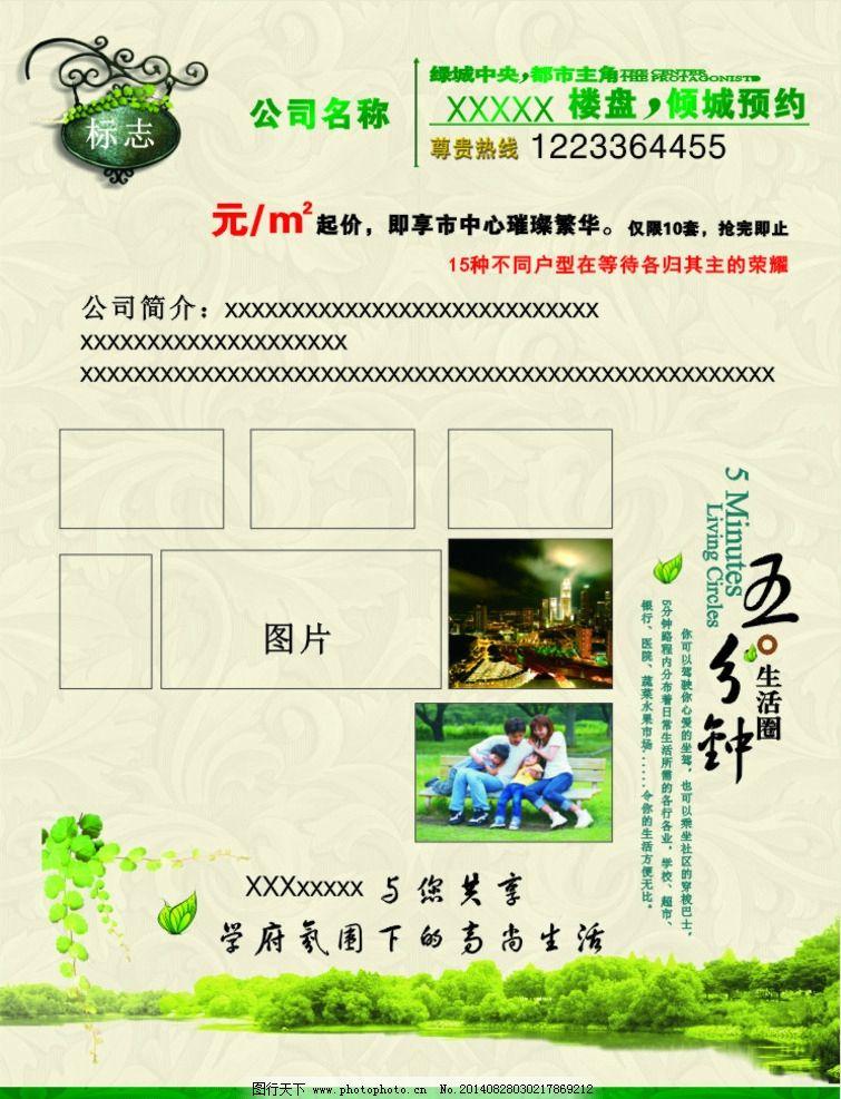 房地产单页 宣传单 房地产 单页 空白 a4 dm宣传单 广告设计 设计 cdr