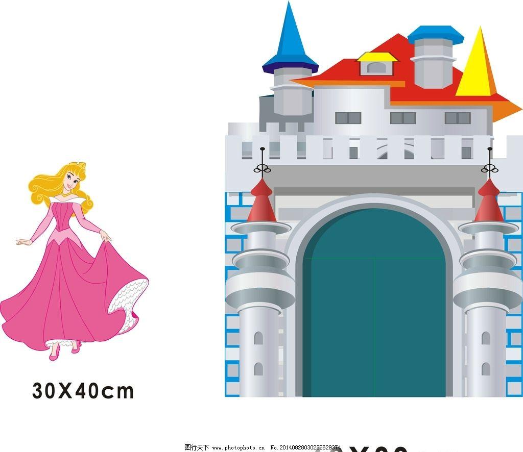 公主与城堡 公主 城堡 卡通 模版 小学 幼儿园 表演 道具 幼儿园与图片