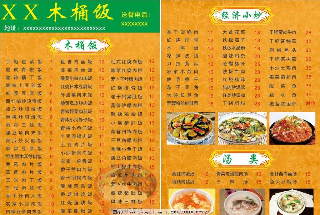 木桶饭菜单图片