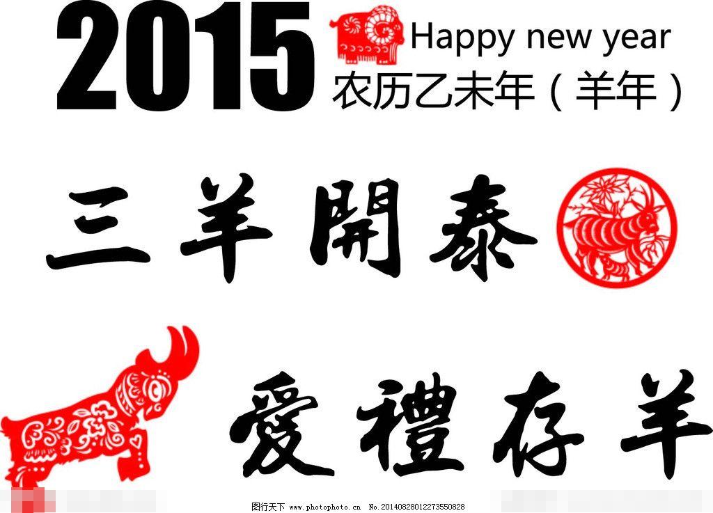 2015年羊剪纸 传统文化 春节素材 红色 农历 矢量素材 手工