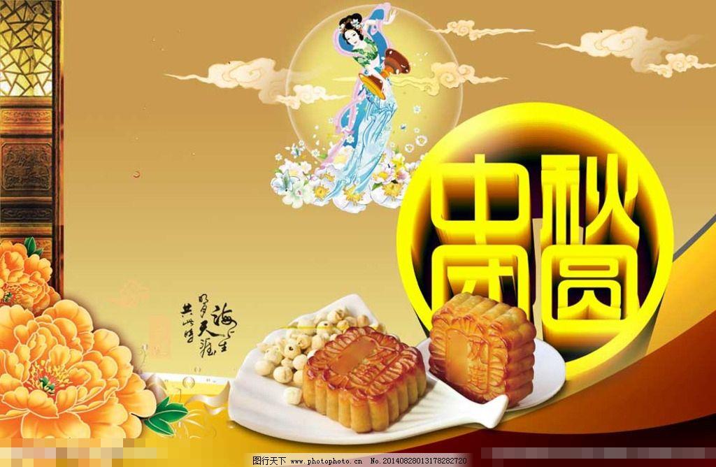 中秋节背景 嫦娥 情浓中秋节 喜庆背景 月饼 月亮 中秋节海报