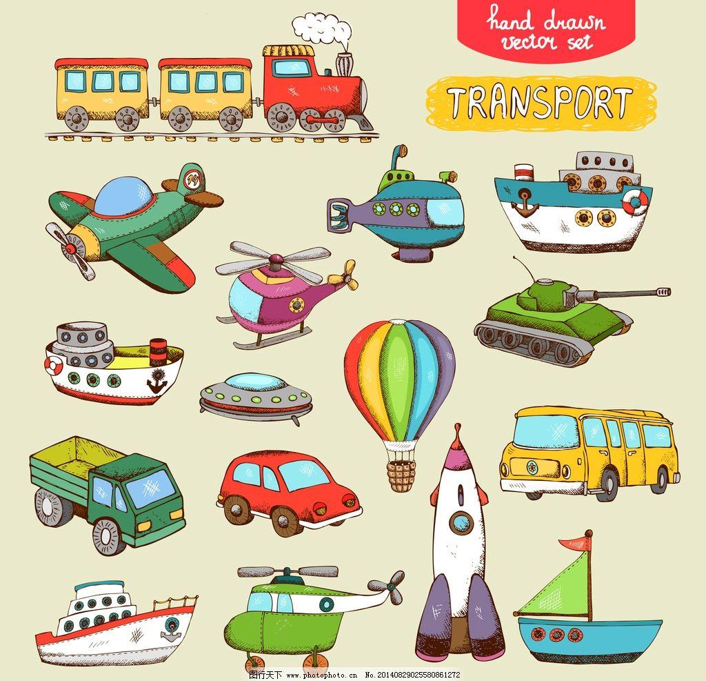 玩具 卡通玩具 坦克 直升机 儿童玩具 轮船 手绘玩具 飞机 汽车 矢量