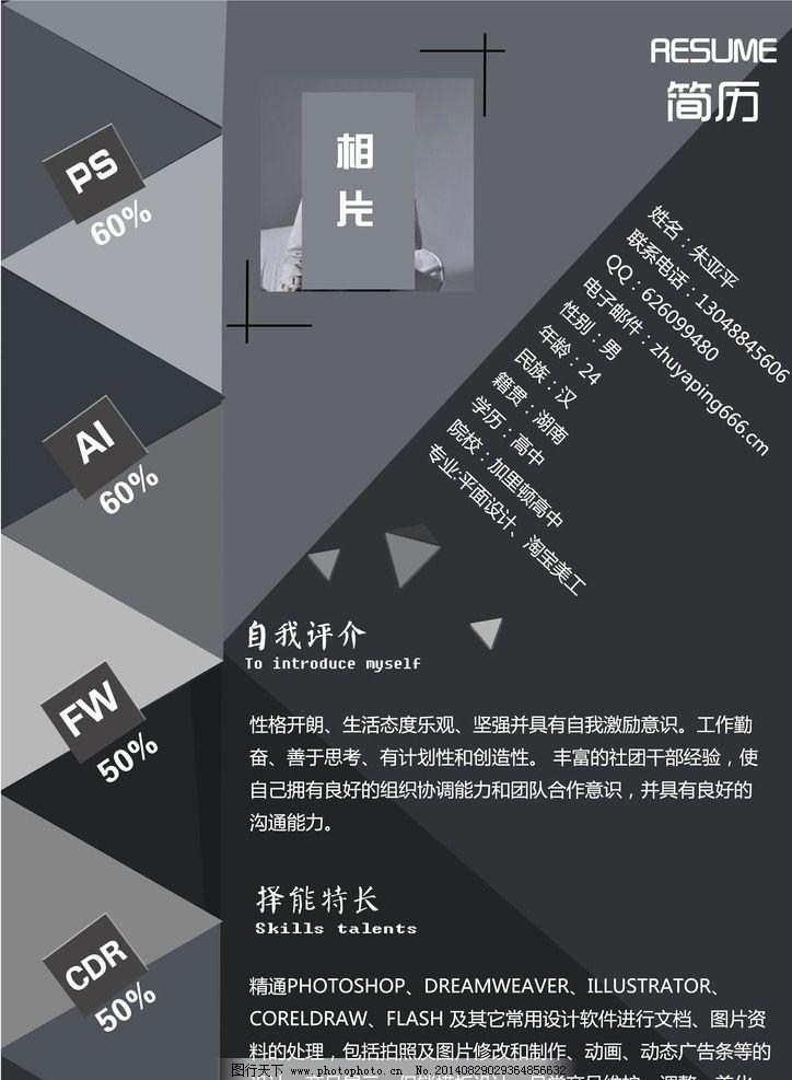 个人简历 灰色 时尚 个性 设计师简历 潮流 画册设计 广告设计 设计图片