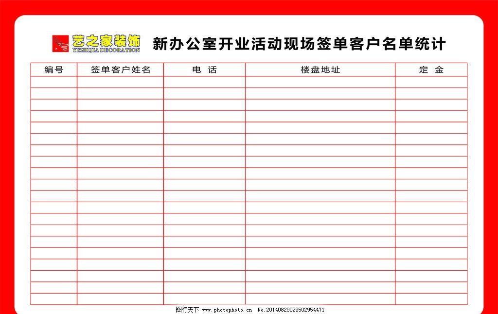 签单表 签单 表 表格 框架 文字 广告设计 设计 cdr