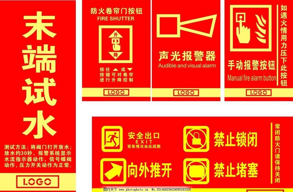 消防标识 声光报警器 防火卷帘按钮 手动报警按钮 末端试水 安全出口
