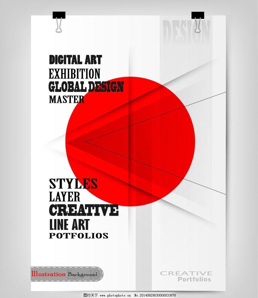 版式设计 点线面 扉页 排版 创意图案 目录设计 色彩 文字设计图片