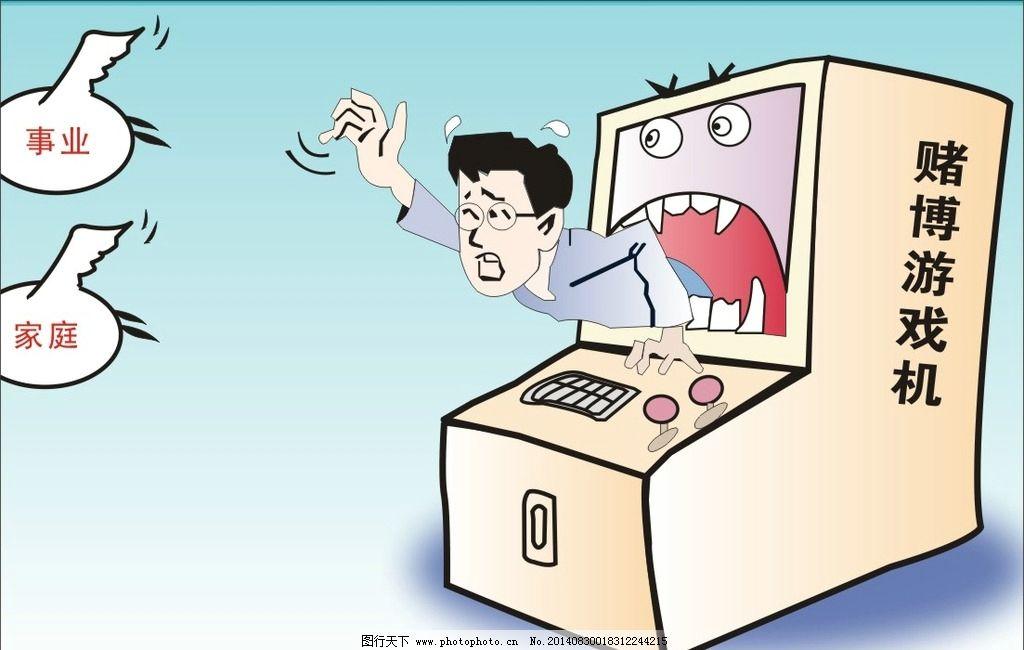 卡通动漫游戏机