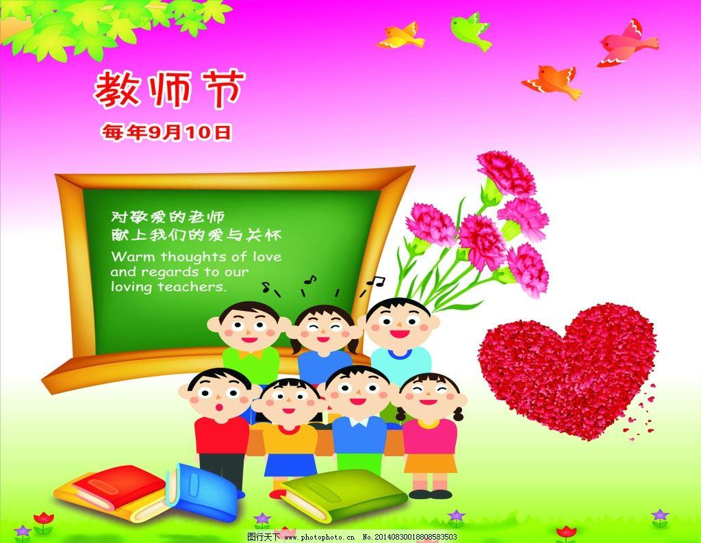 幼儿园礼仪 教师节图片