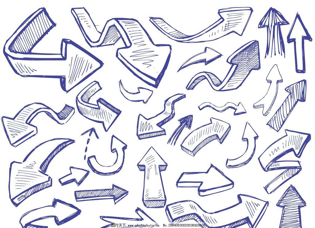手绘箭头图片_网页小图标