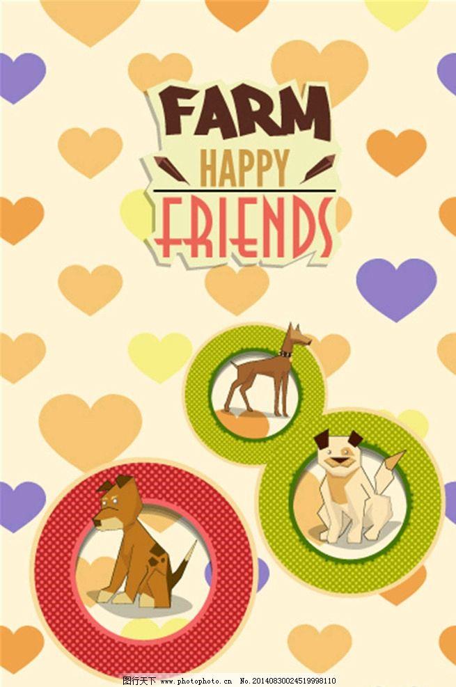 农场动物 动物 小动物 动物设计 动物广告 动物海报 农场 庄园 牧场