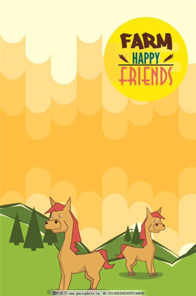 小马 农场动物 动物 小动物 动物设计 动物广告 动物海报 农场 庄园