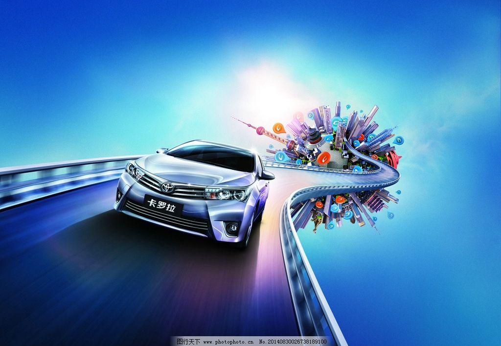 卡罗拉 丰田卡罗拉 全新卡罗拉 一汽丰田 汽车海报 汽车背景 汽车广告