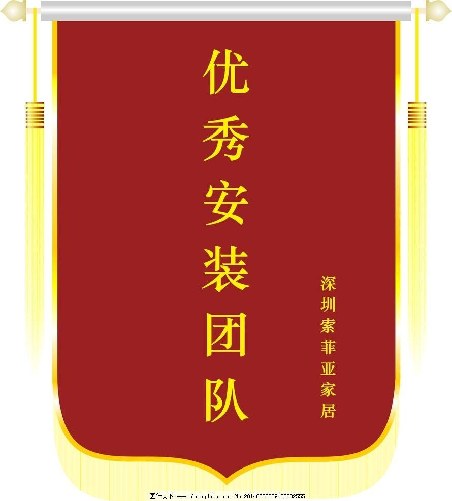 敬请 锦旗 医院锦旗 医术精湛 送子锦旗 锦旗模板 广告设计 设计 cdr