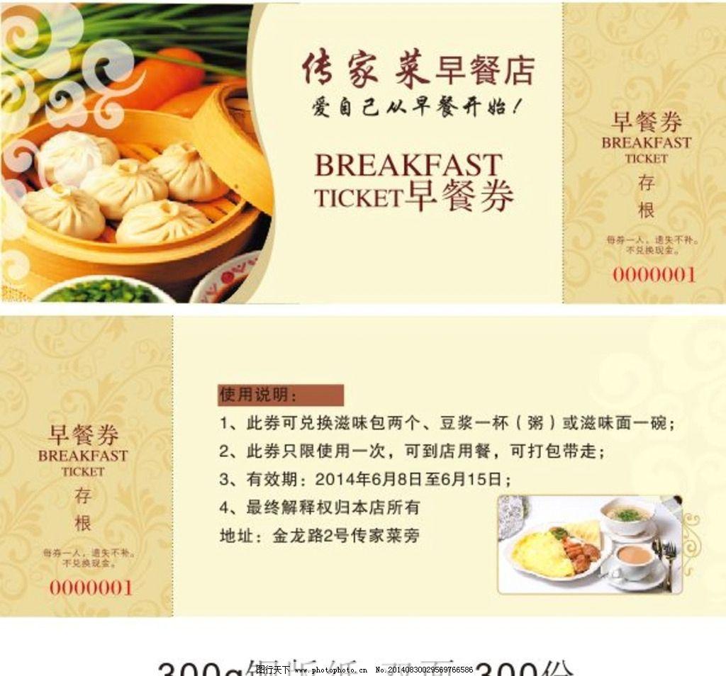 早餐卷图片15宽6一层设计图图片