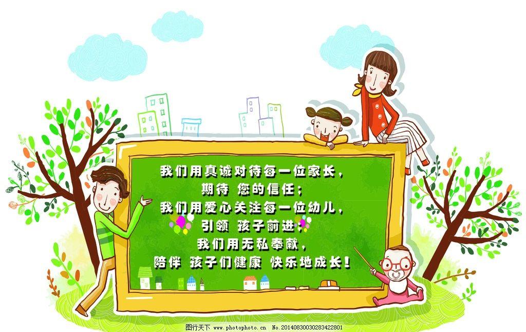 幼儿园展板 幼儿园 学校 展板 儿童 开学了 黑板 展板模板 广告设计