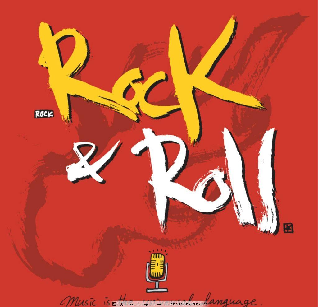 摇滚手势 重金属音乐 乐队 非主流 纹身图案 t恤图案 rock 音乐 摇滚
