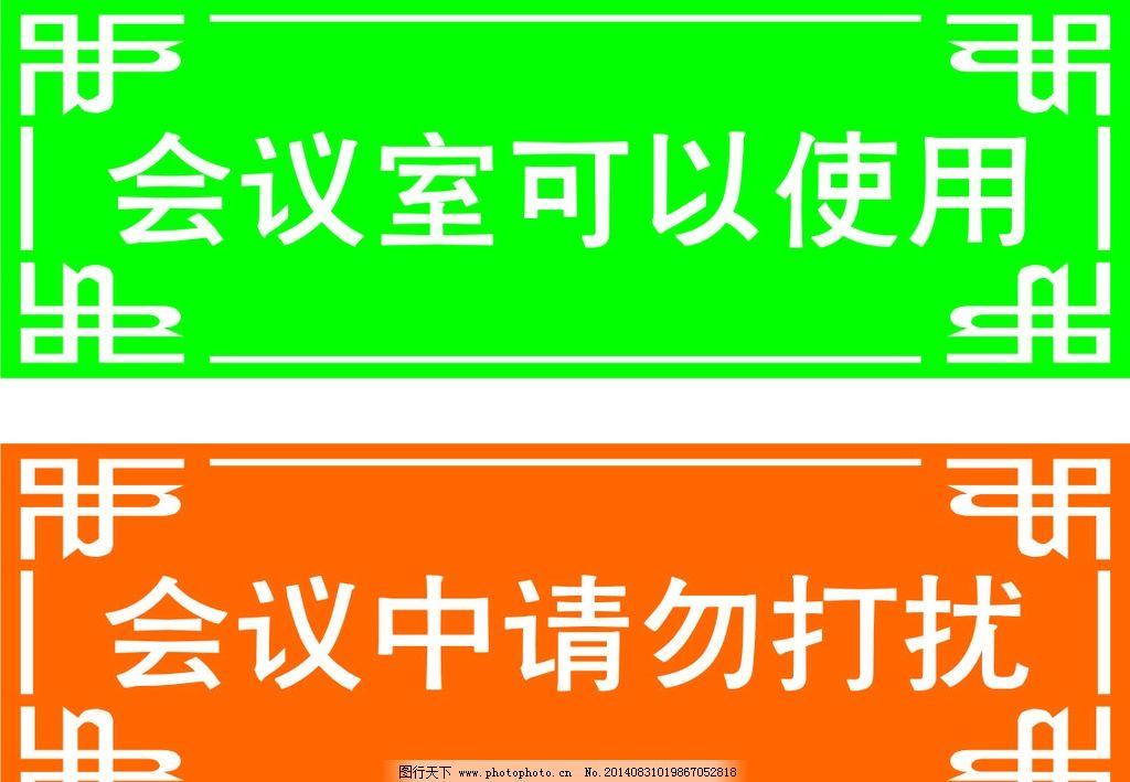 会议室 挂牌 会议中 请勿打扰 可以使用 公共标识标志 标志图标 设计图片