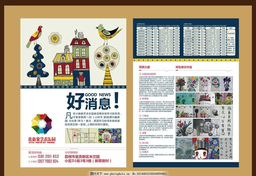 水墨 木板 创意儿童画 艺术 专业美术 美术教育 dm宣传单 广告设计