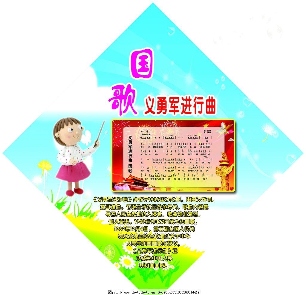 幼儿园 国歌图片