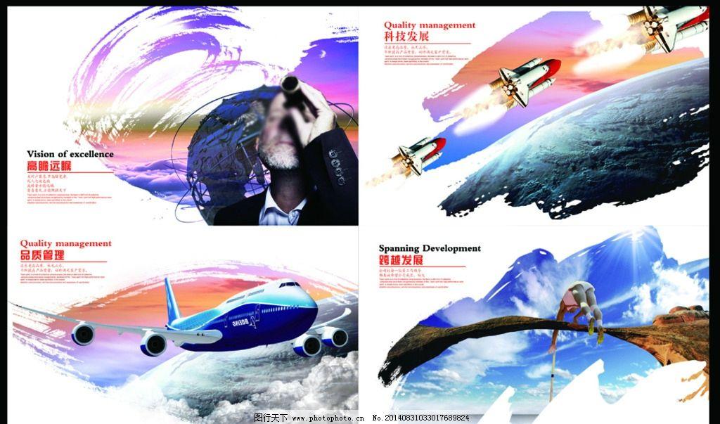 商务领航 企业形象 展望未来 突破 火箭 飞机 水墨画册 水墨笔刷 水墨