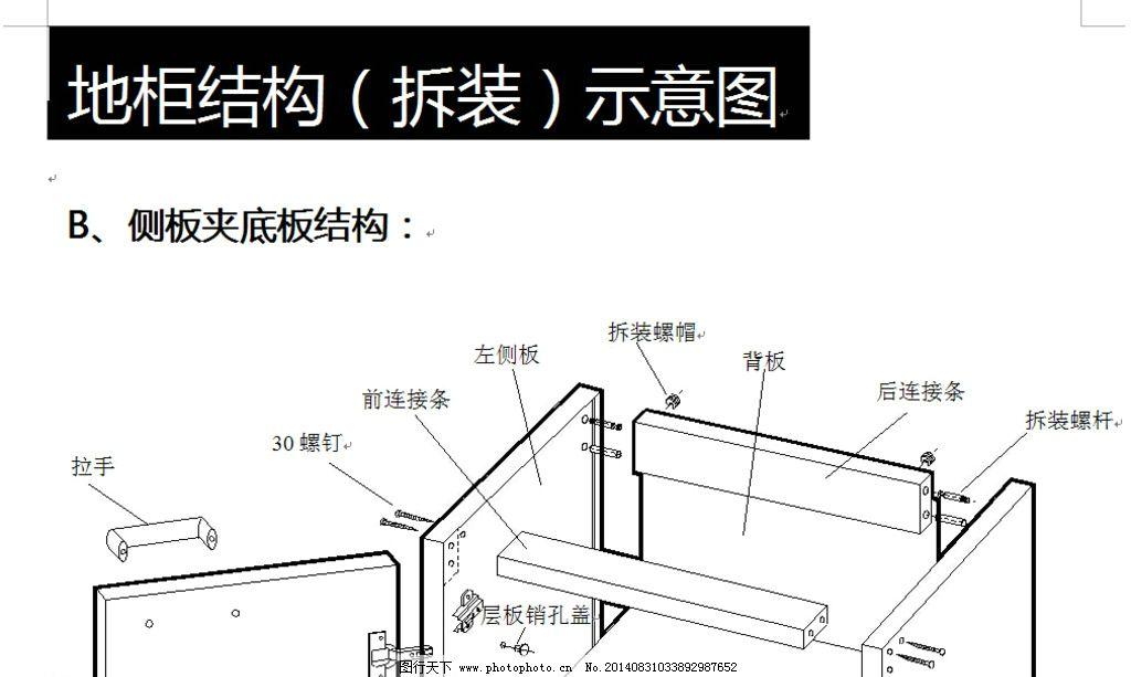 橱柜地柜结构示意图图片