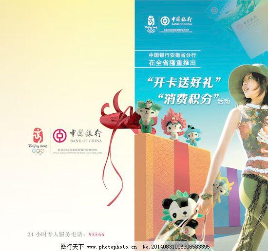 银行新年手绘海报