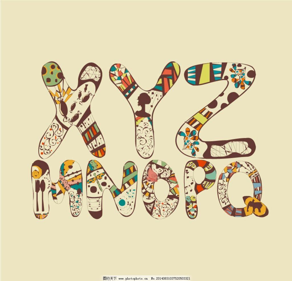 儿童形象字体可爱字母图片