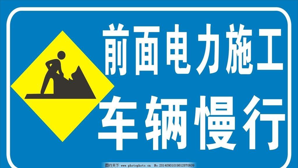 施工路牌 路面施工 车辆慢行 电力 路面 施工 公共标识标志 标志图标