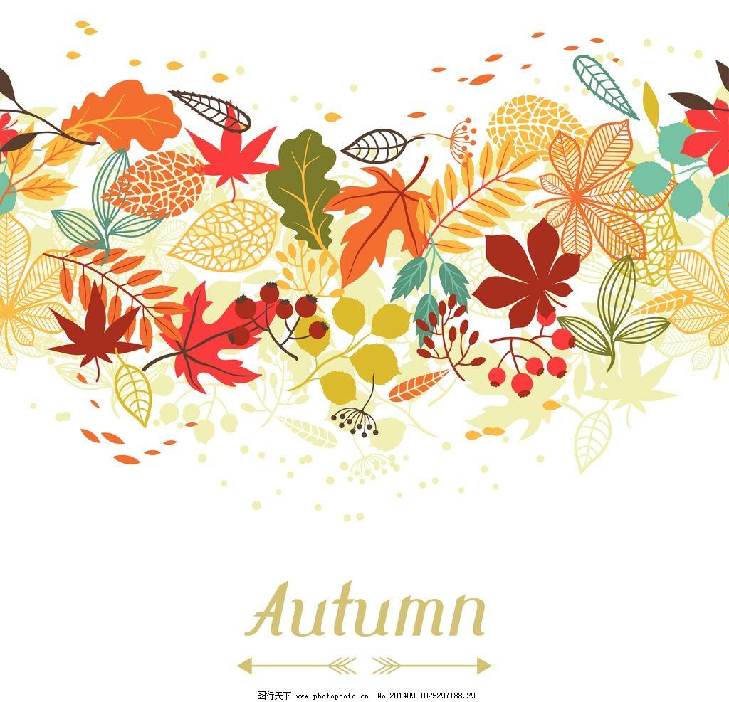 树叶 秋天背景 秋季 枫叶 树叶纹理 枯叶 落叶 叶子 手绘 矢量