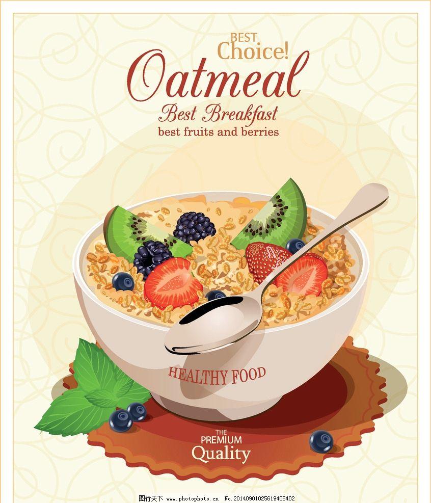 餐饮广告 复古设计 复古海报 美食广告 美食海报 食品广告 设计 eps