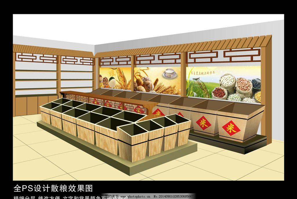 散粮 货架 展柜 岛柜 超市装饰 装修效果图 散货专柜 散粮专柜 粮油