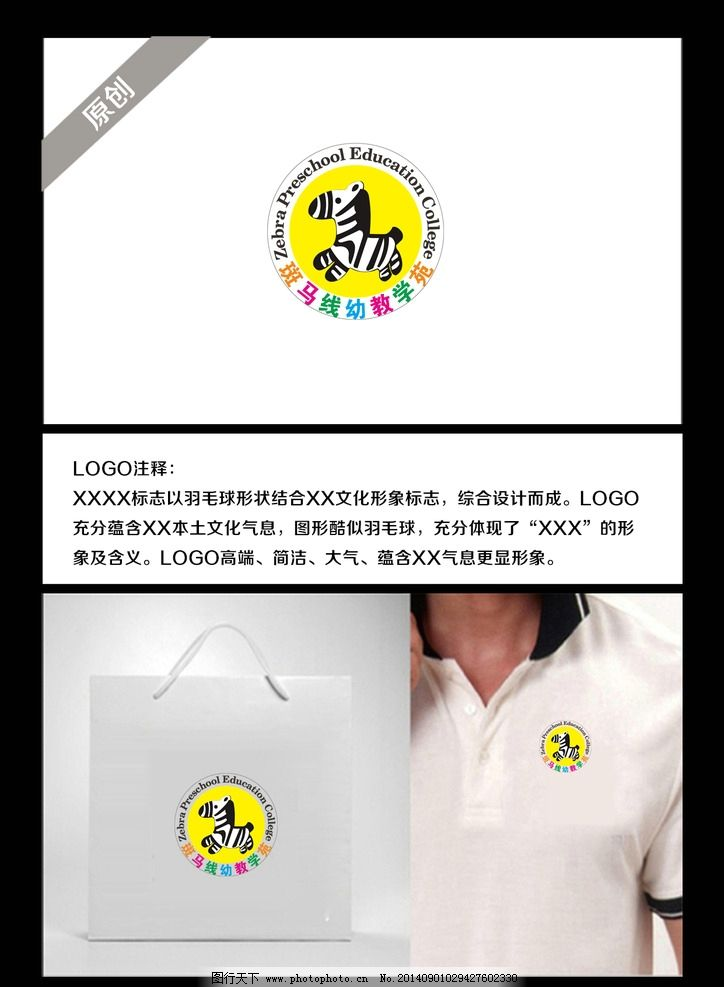 斑马线幼儿园logo标志图片_logo设计_广告设计_图行