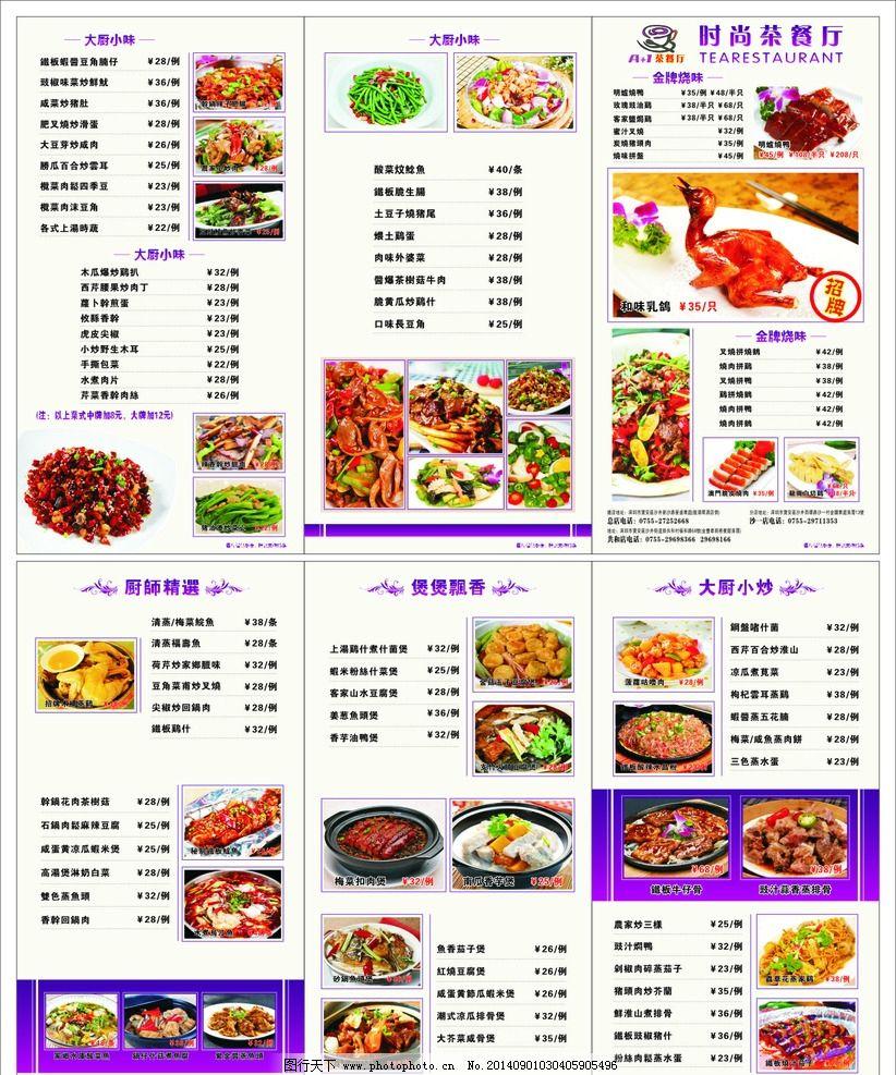 时尚茶餐厅三折页菜牌 时尚 茶餐厅 三折页 菜牌 菜单 菜单菜谱 广告