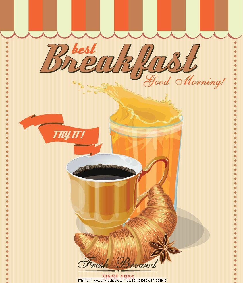 食品海报 食物海报广告 快餐 面包 咖啡 手绘 餐饮海报 餐饮广告