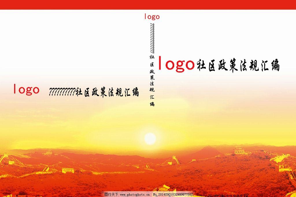 社区封面      社区 宣传册 书籍 红色 背景素材 psd分层素材 宣传册图片