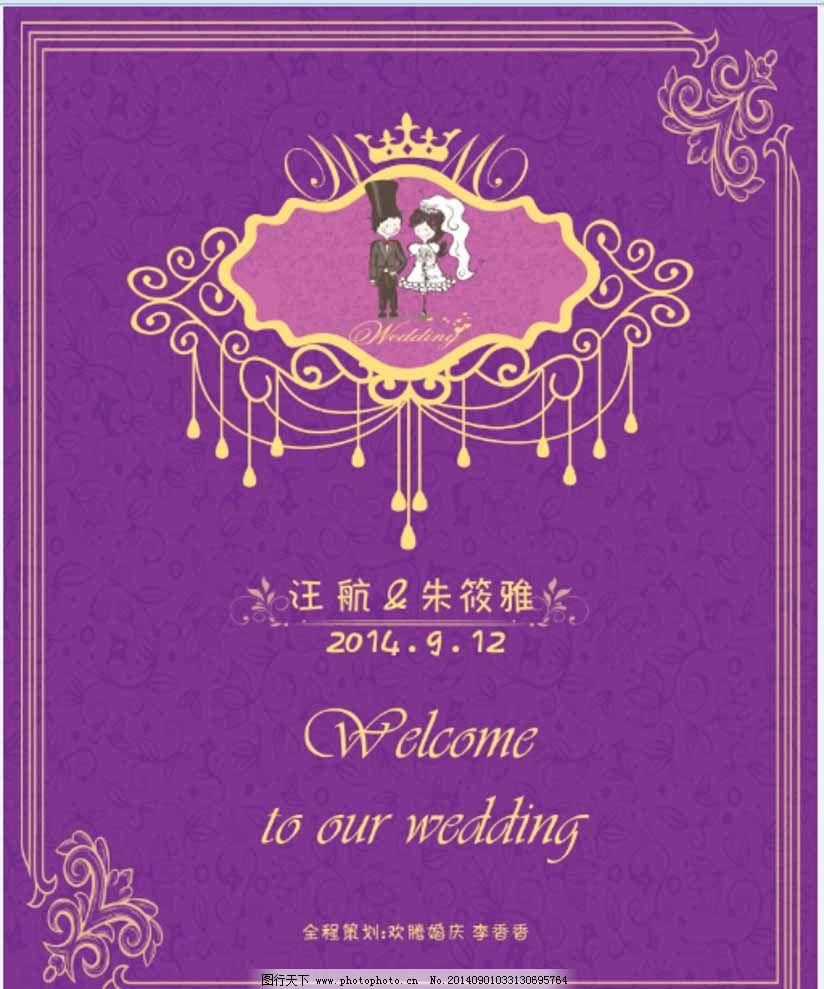 广告设计 海报设计 婚礼 婚礼水牌 欧式 水牌 迎宾牌 紫色 婚礼水牌