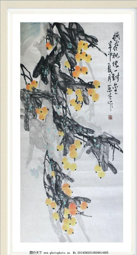 枇杷图 廖东才 国画 山水 花鸟 花卉 写意画 水墨画 林泉 幽谷 密林