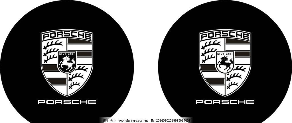 保时捷黑白logo图片_企业logo标志_标志图标_图行天下