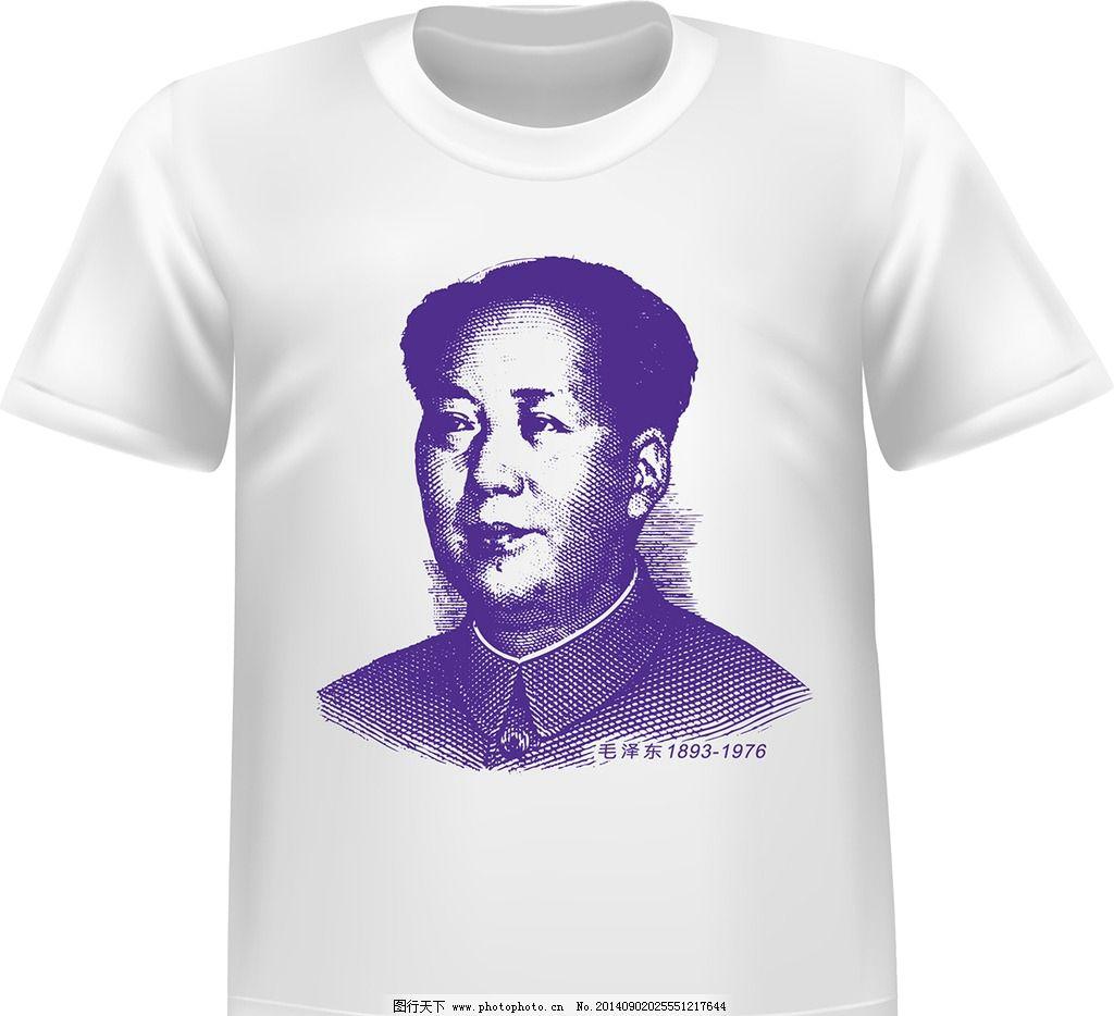 t恤印花图案 文化衫印花图片