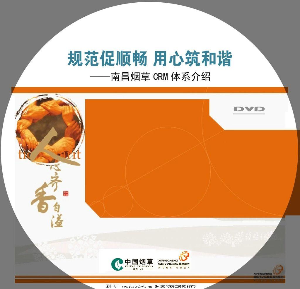 烟草公司光盘设计 光盘封面 卡片 名片 图案 封面设计 线条 条纹