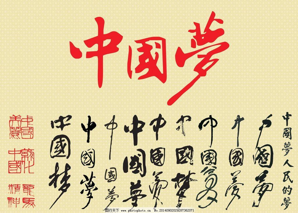 中国梦字体图片