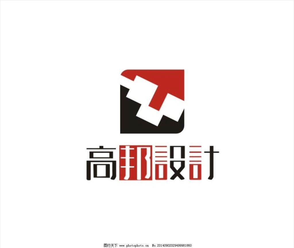 高邦设计LOGO 室内设计LOGO 装饰公司LOGO 标志 装修公司LOGO 广告公司LOGO 广告公司标志 LOGO 字体设计 LOGO设计 广告设计 LOGO/字体设计 设计 广告设计 LOGO设计 CDR