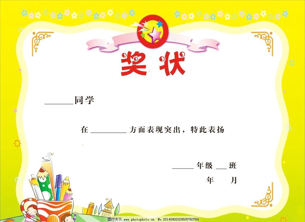 幼儿园,小学奖状图片