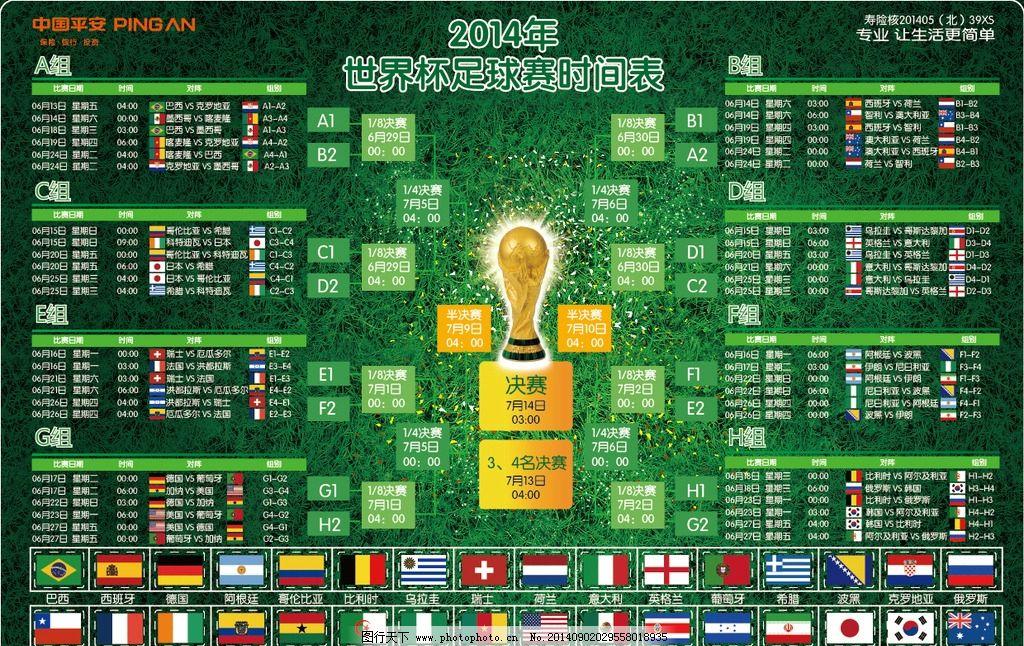 2014年世界杯对战表图片,足球 草地 国旗-图行