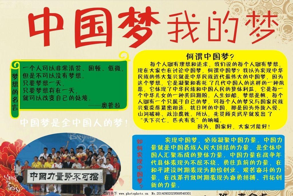 中国梦我的梦图片